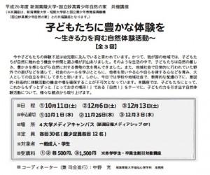 [メディア掲載・こけ庭キット(枡)]日経MJ(2014.11.26)5面にて記事掲載