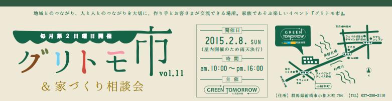 [WS info・こけだま&こけ庭]グリトモ市!@前橋グリーントゥモロー(2015.2.8)