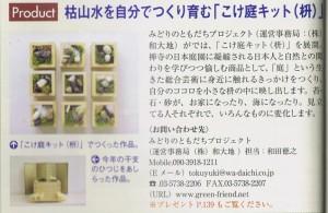 """WS info:親子サロンde""""こけ庭づくり""""@六本木ヒルズ・ハリウッドMay's Garden Spa (メイスガーデンスパ)(2015.3.22)"""