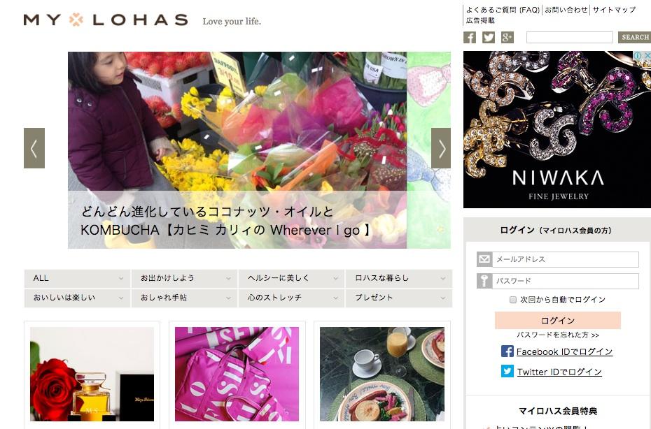 [メディア掲載・こけ庭キット(枡)]MY LOHAS(2015.3.20)にて記事掲載