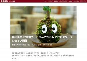 """[満員御礼]WS info:泥んこ遊びde""""こけだま""""作り@夢の島熱帯植物館(2015.4.29)"""