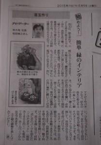 【満員御礼】WS info:ヨナチュラル@東京・代々木公園(2015.6.11)