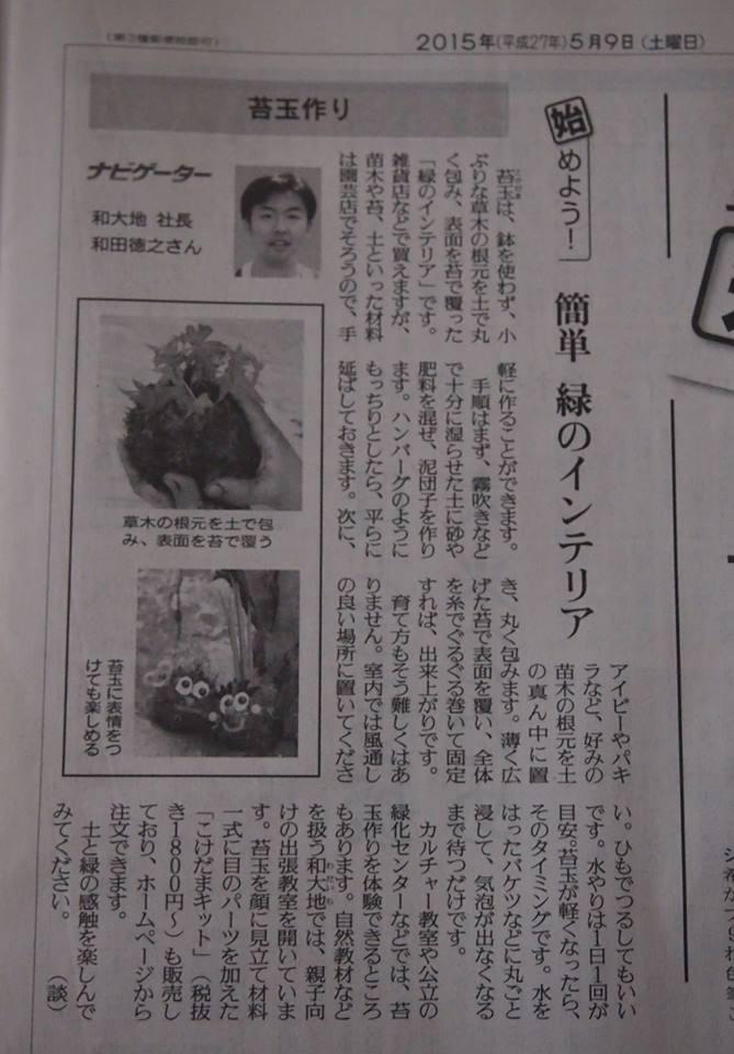 読売新聞20150509
