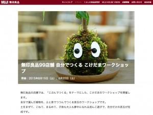 [メディア掲載]日経トレンディネットにて「こけ庭キット」をご紹介頂きました(2015.7.17)