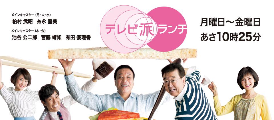 [メディア掲載]広島テレビ「テレビ派ランチ」TOKYOブランチ(2015.8.20 OA)