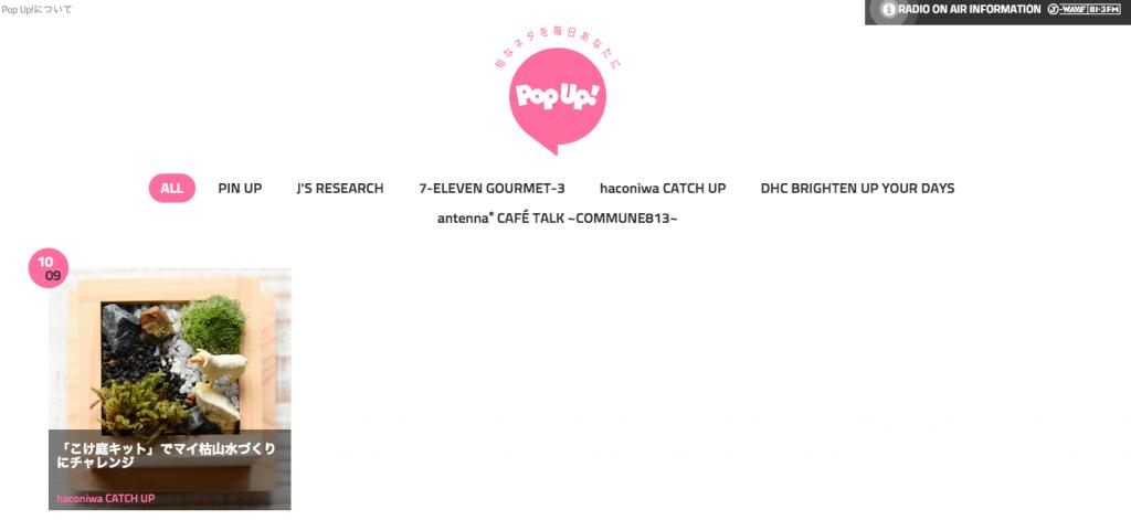 [メディア掲載]J-WAVE「Pop Up!」にて「こけ庭キット」をご紹介頂く予定です(2015.10.13)