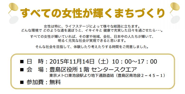 すべての女性が輝くまちづくり、豊島区役所でこけだまづくり(2015/11/14)