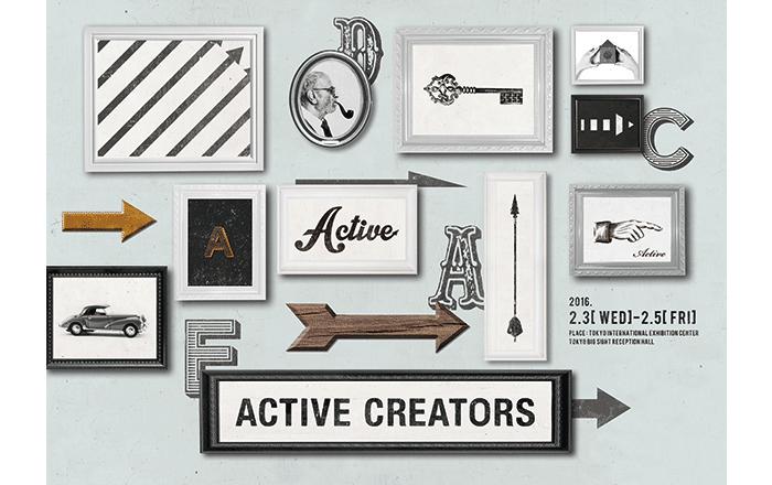 [出展情報]新しい出会いが楽しみ!ギフトショー・ACTIVE CREATORSに参加します。(2/3-5)