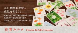 flower_abc01