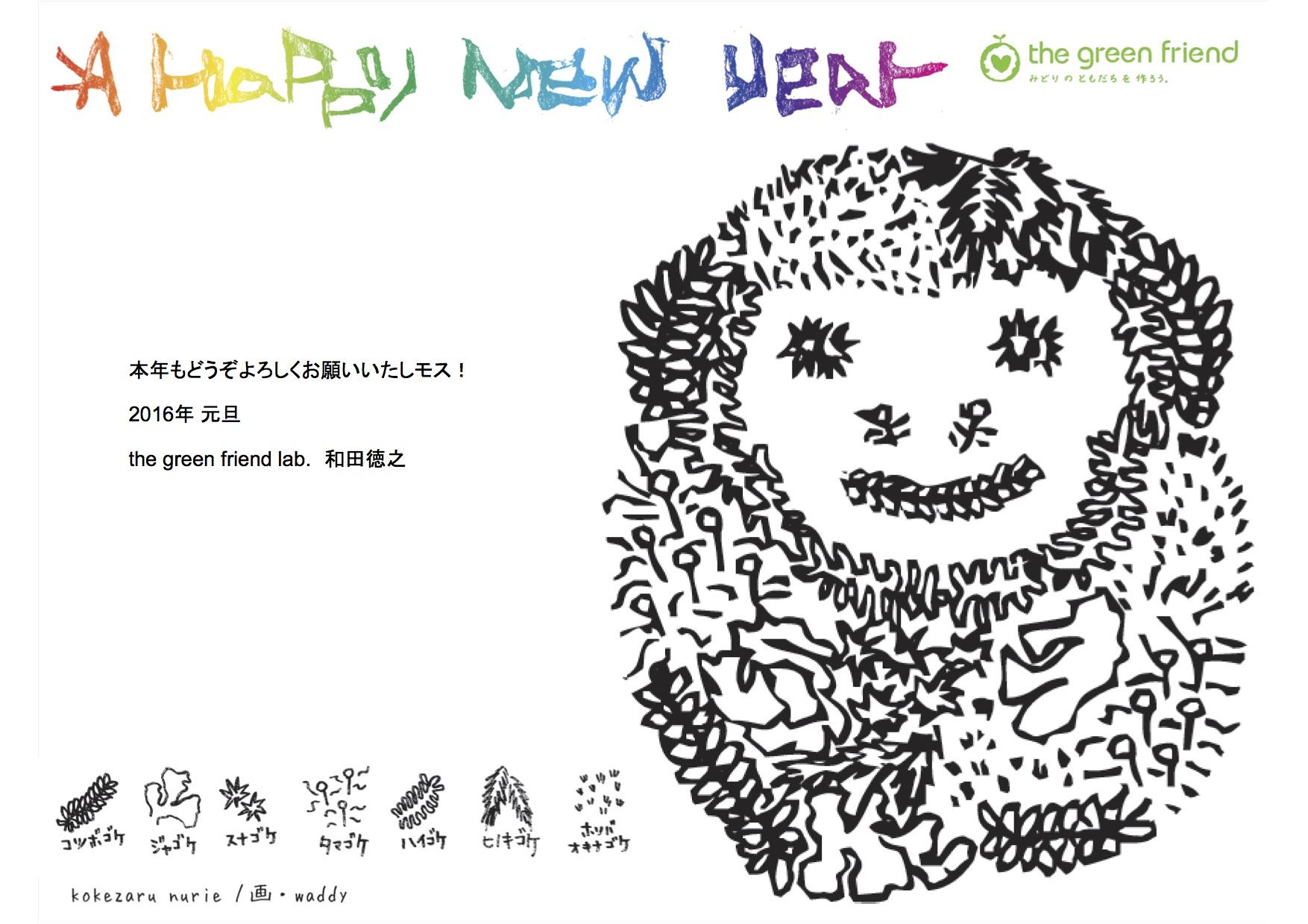 2016年、あけましておめでとうございモス!苔猿・塗り絵