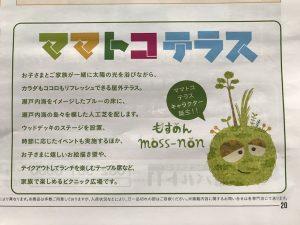 """""""もすのん / moss-non""""、最初の登場はイオンモール広島府中・ママトコテラス!!!"""