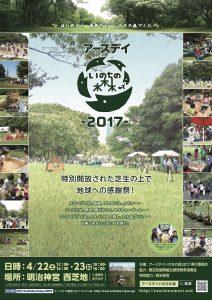 WS info:アースデイいのちの森2017 in 明治神宮西芝地(4/22)