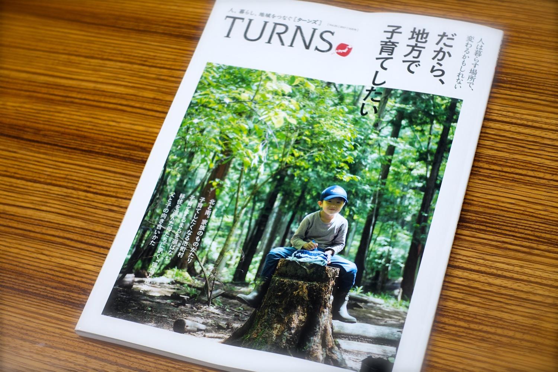 """[メディア掲載]雑誌「TURNS」の地域系プロダクトで""""こけ庭""""が紹介されました(2017.8.20)"""